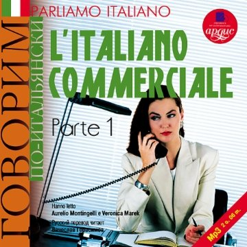 Говорим по-итальянски: Деловой итальянский. Parliamo italiano: L'Italiano commerciale (Part 1)