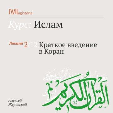 Краткое введение в Коран