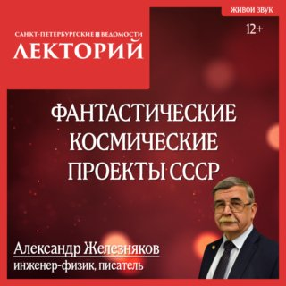 Фантастические космические проекты СССР