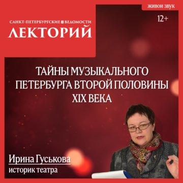 Тайны музыкального Петербурга второй половины XIX века