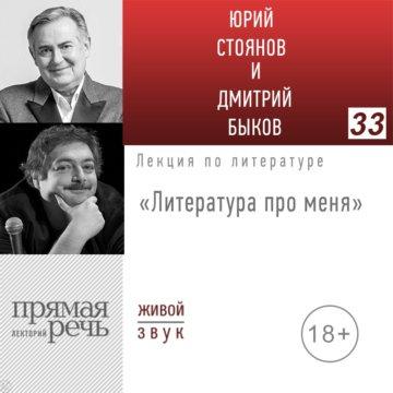 Юрий Стоянов. Литература про меня