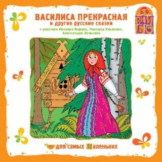 Василиса Прекрасная и другие русские сказки