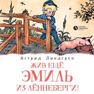 Жив ещё Эмиль из Лённеберги! (книга 3)