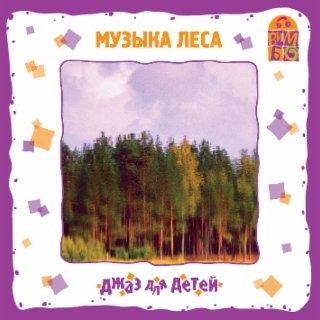 Музыка леса