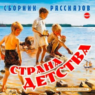 Страна детства (сборник)