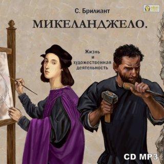 Микеланджело Буонаротти. Его жизнь и художественная деятельность