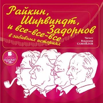 Райкин, Ширвиндт, Задорнов и все-все-все в забавных историях