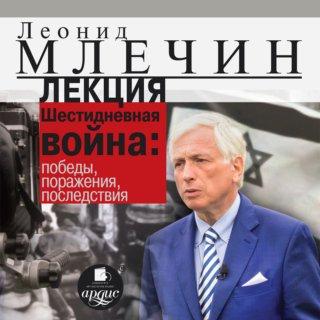Шестидневная война: победы, поражения, последствия