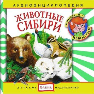 Животные Сибири