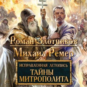 Исправленная летопись. Книга 1. Спасти Москву