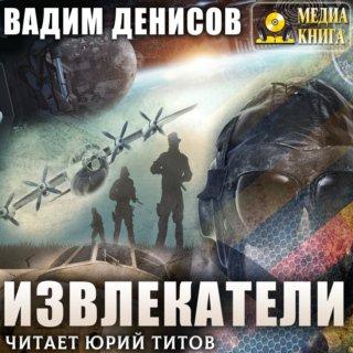 Извлекатели. Группа «Сибирь»