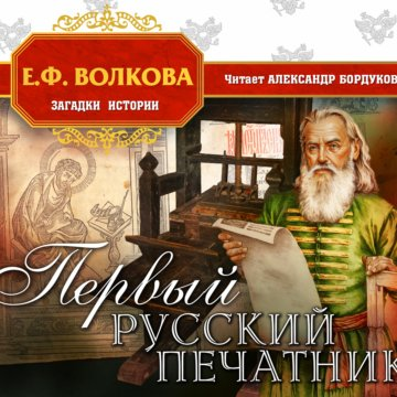 Первый русский печатник