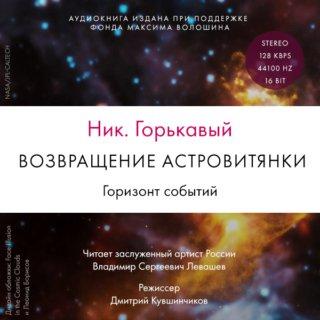Возвращение астровитянки. Книга 2. Горизонт событий