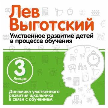 Динамика умственного развития школьника в связи с обучением