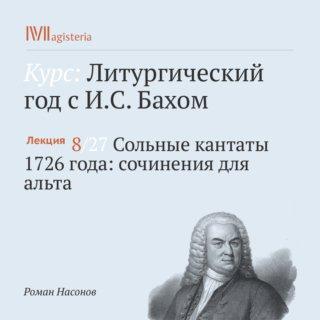 Сольные кантаты 1726 года: сочинения для альта