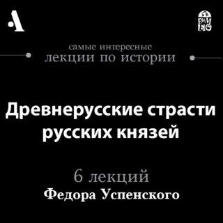 Древнерусские страсти русских князей