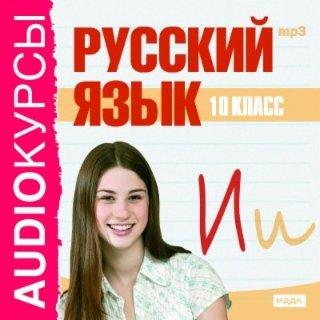 Аудиокурсы. Русский язык. 10 класс