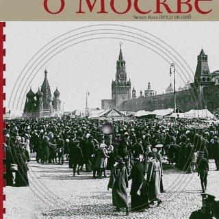 Очерки о Москве