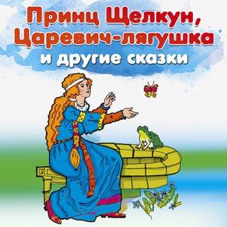 Принц Щелкун, Царевич-лягушка  и другие сказки
