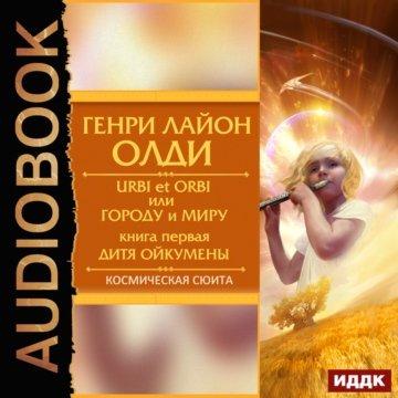 Urbi et Оrbi, или Городу и Миру. Книга 1. Дитя Ойкумены