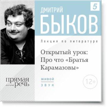 """Открытый урок: Про что """"Братья Карамазовы"""""""