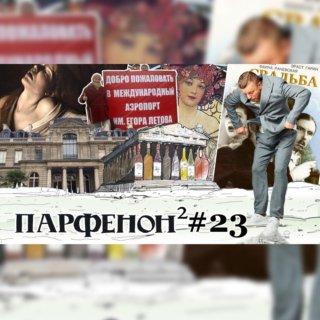 Парфенон #23: Имена аэропортов. Париж - универ от музея до реста. «Свадьба» и «Драма». Пой, Миранда!