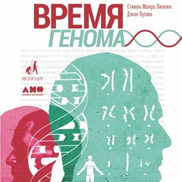 Время генома