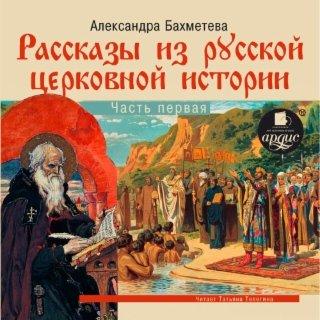 Рассказы из русской церковной истории. Часть первая