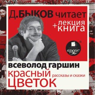 Красный цветок. Рассказы и сказки + лекция Дмитрия Быкова