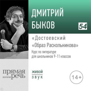 Онлайн-урок по литературе: Достоевский «Образ Раскольникова». 9-11 класс