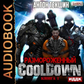 Размороженный. Книга 1. Cooldown