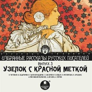 Узелок с красной меткой. Избранные рассказы русских писателей. Выпуск 3