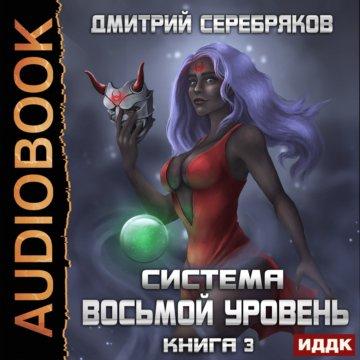 Система. Восьмой уровень. Книга 3