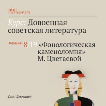 «Фонологическая каменоломня» М. Цветаевой