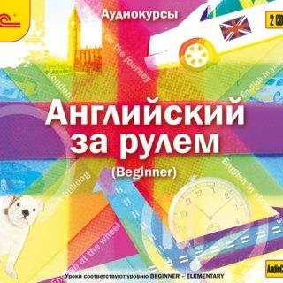 Английский за рулем. Выпуск 1 (Beginner)