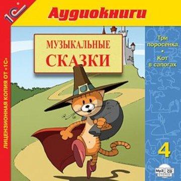 Музыкальные сказки. Выпуск 4