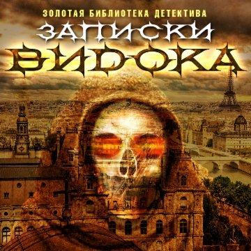Записки Видока