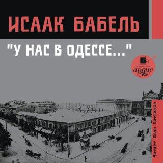 У нас в Одессе…