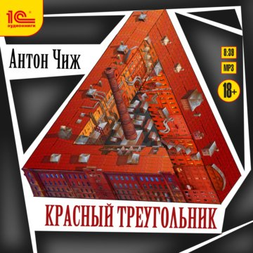 Красный треугольник