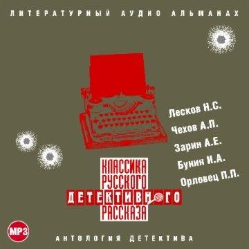 Классика русского детективного рассказа № 1