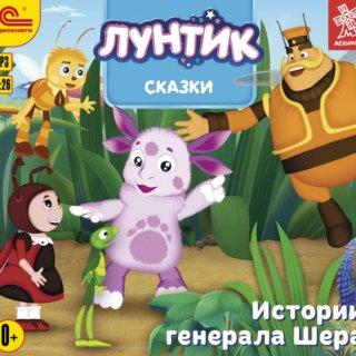Сказки для Лунтика и его друзей. Истории генерала Шера