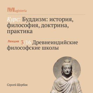 Древнеиндийские философские школы