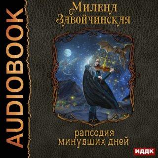 Струны волшебства. Книга 3. Рапсодия минувших дней
