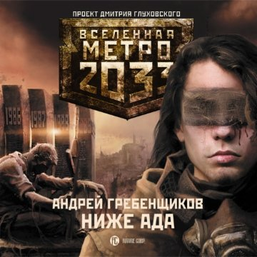 Метро 2033. Ниже ада