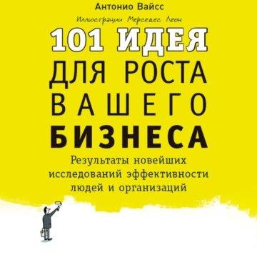 101 идея для роста вашего бизнеса