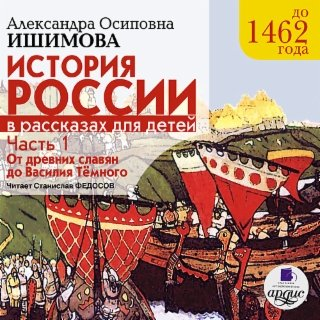 История России в рассказах для детей. Часть 1: До 1462 г. От древних славян до Василия Тёмного