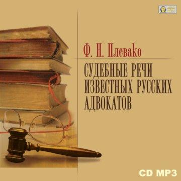 Судебные речи известных русских юристов