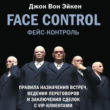 Face Control