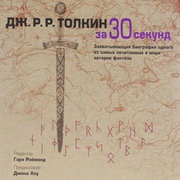 Дж.Р.Р.Толкин за 30 секунд