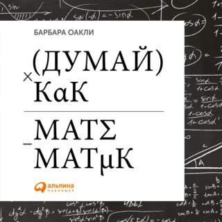 Думай как математик: Как решать любые задачи быстрее и эффективнее